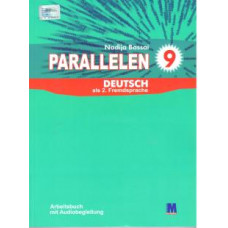 Рабочая тетрадь для 9-го класса Parallelen 9 Arbeitsbuch (5-й год обучения, 2-й иностранный)