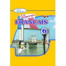 Учебник для 6-го класса À la découverte du français 6 (2-й год обучения, 2-й иностранный)