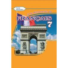 Учебник для 7-го класса À la découverte du français 7 (3-й год обучения, 2-й иностранный)