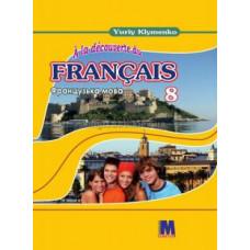 Учебник для 8-го класса À la découverte du français 8 (4-й год обучения, 2-й иностранный)