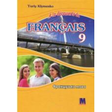 Учебник для 9-го класса  la découverte du français 9 (5-й год обучения, 2-й иностранный)