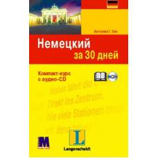 Немецкий за 30 дней. Книга+аудио-CD