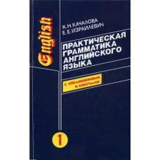 Практическая грамматика английского языка (с ключами) в 2-х томах