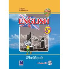 Рабочая тетрадь для 5-го класса Joy of English 5 (1-й год обучения, 2-й иностранный)