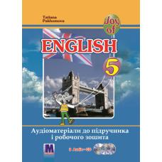 Аудиоматериалы учебника и рабочей тетради Joy of English 5 (1-й год обуч., 2-й ин.яз.)