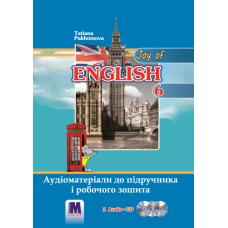 Аудиоматериалы учебника и рабочей тетради для 6-го класса Joy of English 6  (2-й год обуч., 2-й ин.яз.)