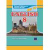 Joy of English 8  (4-й год обучения, 2-й иностранный)
