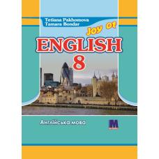 Учебник для 8-го класса Joy of English 8 (4-й год обучения, 2-й иностранный)