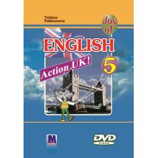 Action UK! Joy of English 5, DVD диск  Пахомова, для 5-го класса (1-й год обучения, 2-й иностранный)