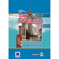 Рабочая тетрадь для 6-го класса Joy of English  (2-й год обучения, 2-й иностранный)