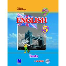 Тесты для 5-го класса Joy of English 5 (1-й год обучения, 2-й иностранный)