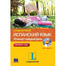 Испанский язык 20 минут каждый день - Книга+аудио-СD