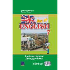 Аудиоматериалы учебника и рабочей тетради для 7-го классаJoy of English  (3-й год обуч., 2-й ин.яз.)