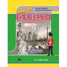 Рабочая тетрадь для 9-го класса Joy of English 9 (5-й год обучения, 2-й иностранный)
