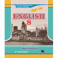 Рабочая тетрадь для 8-го класса Joy of English 8 (4-й год обучения, 2-й иностранный)