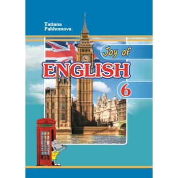 Учебник для 6-го класса  Joy of English 6 (2-й год обучения, 2-й иностранный)