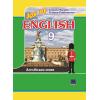 Joy of English 9  (5-й год обучения, 2-й иностранный)