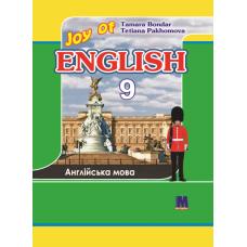 Учебник для 9-го класса Joy of English 9  (5-й год обучения, 2-й иностранный)
