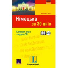 Німецька за 30 днів. Книга+аудио-CD