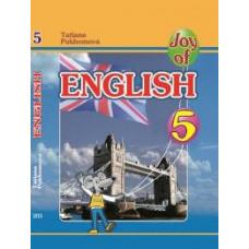 Учебник для 5-го класса Joy of English 5  (1-й год обучения)