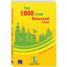 Топ 1000 слов. Польский язык