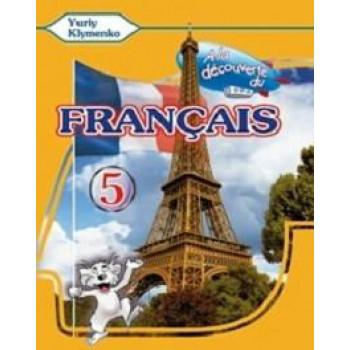 Учебник для 5-го класса À la découverte du français 5  (1-й год обучения, 2-й иностранный)