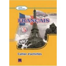 Рабочая тетрадь для 5-го класса la découverte du français 5 (1-й год обуч., 2-й иностранный)