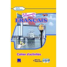 Рабочая тетрадь для 6-го класса la découverte du français 6 (2-й год обуч., 2-й иностранный)