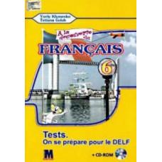 Тесты для 6-го класса À la découverte du français 6 (2-й год обуч., 2-й иностранный)
