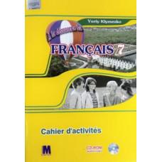 Рабочая тетрадь для 7-го класса la découverte du français 7 (3-й год обуч., 2-й иностранный)