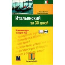 Итальянский за 30 дней - Книга+аудио-CD