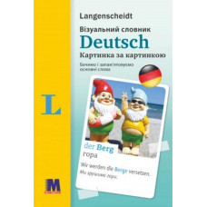 Deutsch. Визуальный словарь. Картинка за  картинкой
