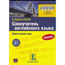 Самоучитель английского языка. Практический курс + 4CD