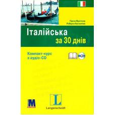 Італійська за 30 днів - Книга+аудио-CD