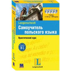Самоучитель польского языка. Практический курс + 4CD