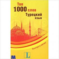 Топ 1000 слов. Турецкий язык