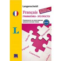 Français грамматика - это просто! - тренинг по грамматике