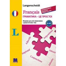 Français граматика - це просто! - тренінг з граматики