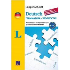 Deutsch грамматика - это просто! - тренинг по грамматике