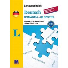 Deutsch граматика - це просто! - тренінг з граматики