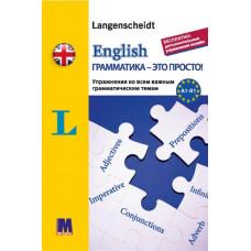 English грамматика - это просто!