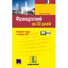 Французский за 30 дней - Книга+аудио-CD