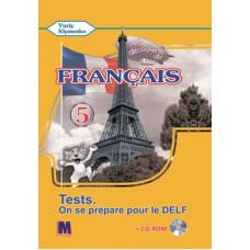 Тесты для 5-го класса  À la découverte du français 5 (1-й год обуч., 2-й иностранный)