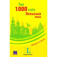 Топ 1000 слів. Польська мова