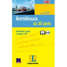 Англійська за 30 днів. Книга + аудио-CD