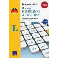 Все про німецькі дієслова. Граматика в таблицях