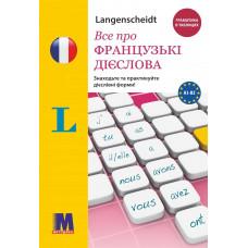 Все про французькі дієслова. Граматика в таблицях