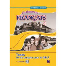 Тесты для 8-го класса À la découverte du français 8 (4 й год обуч., 2-й иностранный)