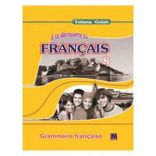 Грамматическое пособие для 8-го класса À la découverte du français 8 (4-й год обучения, 2-й иностранный)