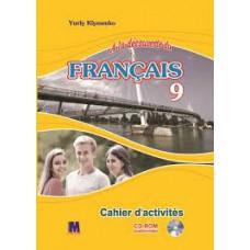 Рабочая тетрадь для 9-го класса la découverte du français 9 (5-й год обуч., 2-й иностранный)